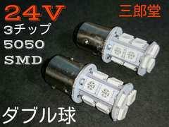 24V LED S25 ダブル球(BAY15D)13連  2個セット ホワイト 白