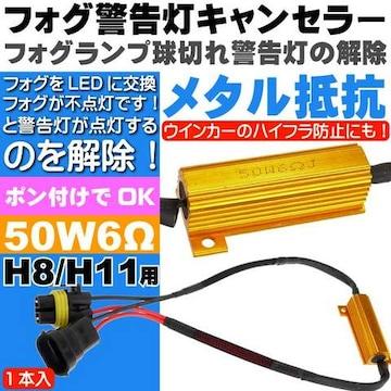 H8/H11対応メタル抵抗LEDフォグ警告灯キャンセラー50W6Ω as251