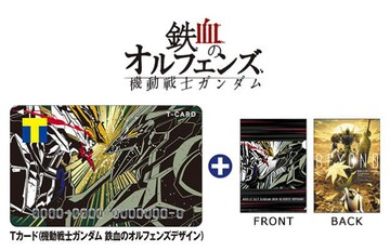 機動戦士ガンダム 鉄血のオルフェンズ Tカード+A4クリアファイル