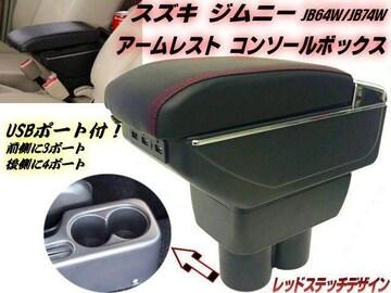 JB64/JB74ジムニー用USB付多機能アームレストコンソールボックス