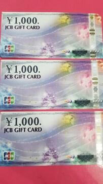 【金券】JCBギフトカード*1000円×3枚*3000円分*