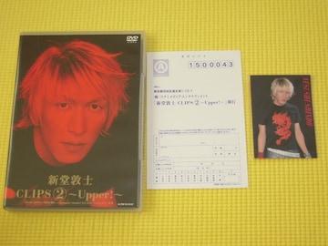 DVD★即決★新堂敦士★CLIPS 2 Upper カード付★28分