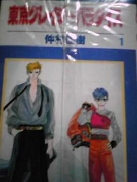 【送料無料】東京クレイジーパラダイス 全19巻完結《少女漫画》