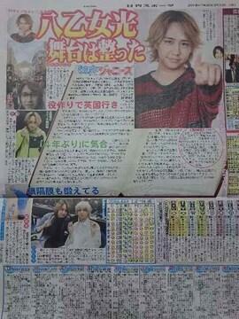 '18.5.12Hey!say!JUMP八乙女光 日刊スポーツ連載記事サタデージャニーズ