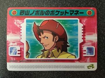 ★ロックマンエグゼ5 改造カード『砂山ノボルのポケットマネ』★
