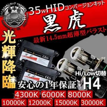 HIDキット 黒虎 H4 HI/LOW切替式 35W 15000K ヘッドライト等に キセノン エムトラ