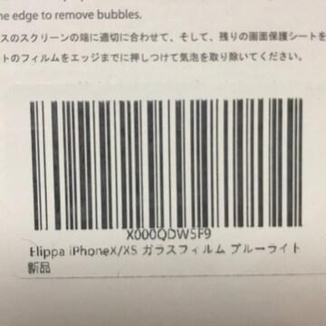 iPhone 11 Pro/iPhoneX/Xs ガラスフィルム ブルーライト 93%カッ