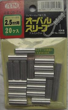 ARM/ OS-2Aワイヤースリーブ2.5mm用未使用在庫処分0526