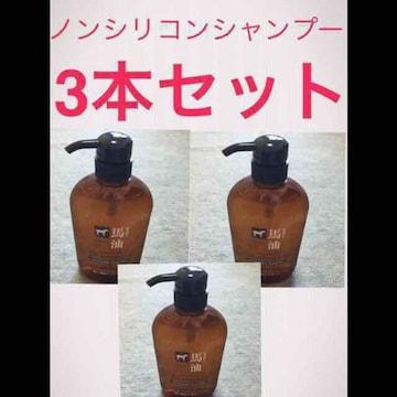 ★3本★馬油 ノンシリコンシャンプー  馬油シャンプー