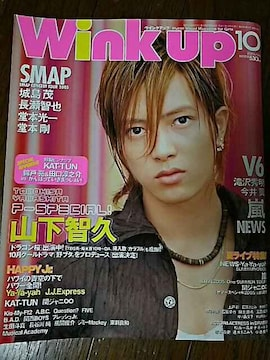 【Winkup*2006/1月号】山下智久【ジャニーズ 雑誌】