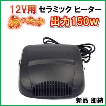 12V 用 シガライター 電源 150W セラミック ヒーター 新品