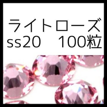 【100粒ライトローズss20】正規スワロフスキー