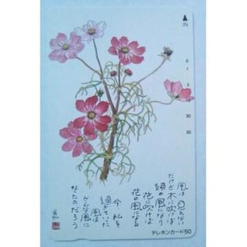 星野富弘さんの作品のテレカ(テレホンカード)50度数、未使用