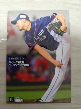 2020 カルビー 第一弾 TR-7 ライオンズ 平井 克典