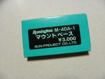 サンプロジェクト レミントンM-40A-1用マウントベース