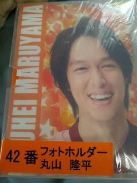 ☆新品未開封  関ジャニ∞ 丸山隆平 フォトホルダー