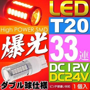 33連 LED T20 7W ダブル球 レッド1個 DC12V/24V対応 as10398