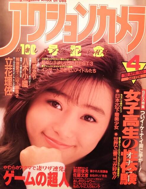 酒井法子・八木小織【アクションカメラ】1990年ページ切り取り  < タレントグッズの