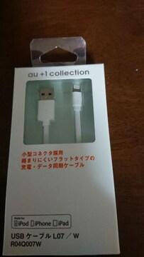 【新品未開封】au《USBケーブルL007W》iphone用