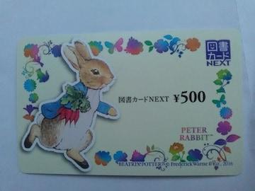 ¥500図書カード新品