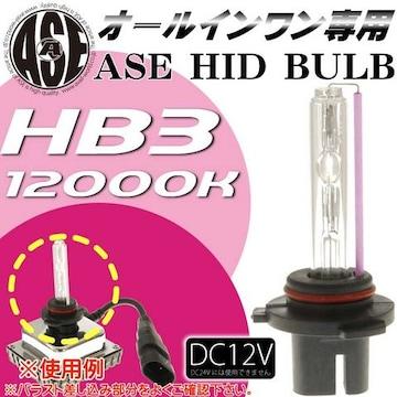 ASE HIDバーナーHB3 35W12000Kオールインワン用1本 as9018bu12K