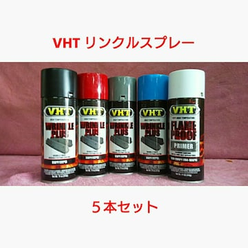 VHT 耐熱塗料「リンクル(結晶タイプ)スプレー」5本セット