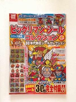 ☆別冊宝島 ビックリマンシールコレクション 80年代熱狂シールセレク 新品