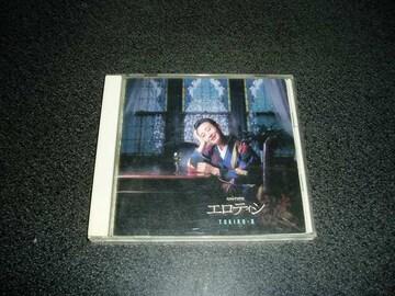 CD「加藤登紀子/エロティシ~謎~」89年盤