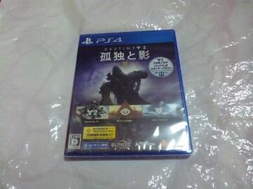 【新品PS4】Destiny 2 孤独と影 レジェンダリーコレクション