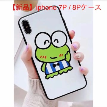 【新品】iphone 7Plus / 8Plusケース