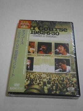 新品■ オフコース Off Course 1982・6・30 武道館コンサート
