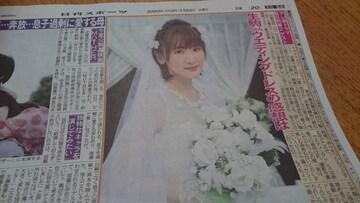 【生駒里奈】2020.1.22 日刊スポーツ