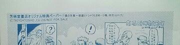 羽生山へび子/僕の先輩〜部屋とYシャツとおめーと俺 特典P