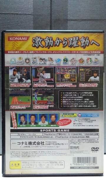 PS2 プロ野球スピリッツ2 < ゲーム本体/ソフトの
