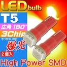 LEDバルブT5レッド2個 3chip内蔵SMDメーター球 as10196-2
