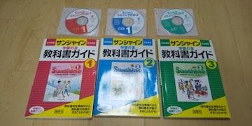 中学英語 教科書ガイドサンシャイン 別売リスニングCDセット