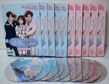 [DVD] 純情に惚れる スペシャルエディション版 全10巻 レンタルU