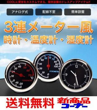 ♭M) 車用 3連 ・アナログ式 時計 温度計 湿度計 配線