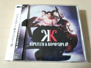 クライズラー&カンパニーCD「KRYZLER & KOMPANY #」●