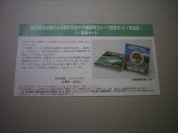 ★地方自治60周年1000円銀貨 青森県Aセット 1セット★