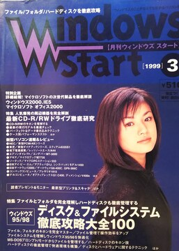 深田恭子・水野美紀【Windows  Start】1999年3月号