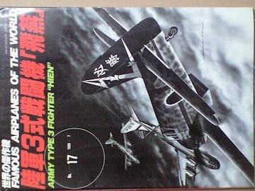 文林堂 世界の傑作機No.17 陸軍 3式戦闘機 飛燕