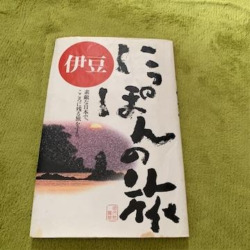 1円  伊豆  にっぽんの旅