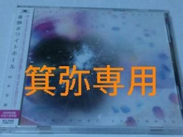 杉本善徳◆2008年「春夢ホワイトホール」初回盤◆19日迄の価格即決