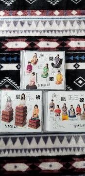 NMB48★床の間正座娘 3typeセット  AKB48