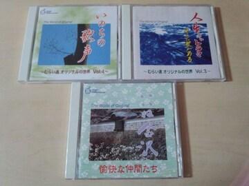 CD「むらい進 オリジナルの世界」3枚セット★