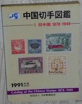 JPS中国切手図鑑(旧中国1878ー1949)1991年版