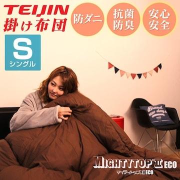 掛け布団 シングル 洗える テイジン 日本製綿