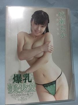 成瀬ちか 爆乳美少女103cmの女