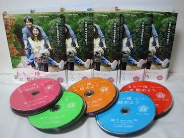 [DVD] もう一度始めよう 全41巻 レンタルUP DVD